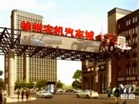 徐州农机汽车大市场