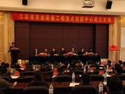 江苏省农业装备工程技术创新中心在泰州成立