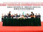 奇瑞重工与韩国大同签署全球战略合作协议