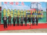 馬恒達悅達(鹽城)拖拉機湖北配件中心庫揭牌