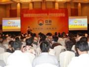 山东巨明集团召开2013年商务年会