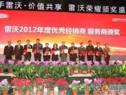 福田雷沃重工农业装备业务2013商务年会在西安召开
