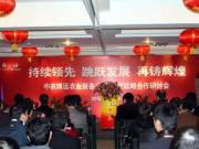 中农博远召开战略合作研讨会发布三年规划