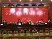 陜西召開2012年農機購置補貼工作會議