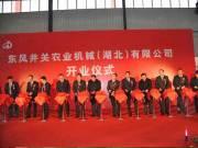 东风井关农业机械(湖北)有限公司开业仪式在湖北襄阳隆重举行