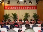 湖南省農機購置補貼直補到戶改革拉開序幕