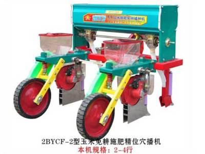 雙印2BYCF-2型玉米免耕施肥精位穴播機