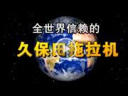久保田M系列拖拉機-面向中國的拖拉機!