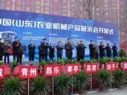 第六届中国(山东)农业机械产品展示会在潍坊举行