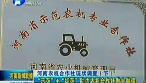 河南农机合作社现状调查(下)