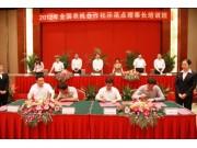 2012年全國農機專業合作社示范點理事長培訓班
