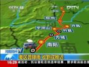 【直击三夏】麦区普降雨 收割或推迟