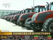 农业机械化潮流正酣 进口农机三年增两倍
