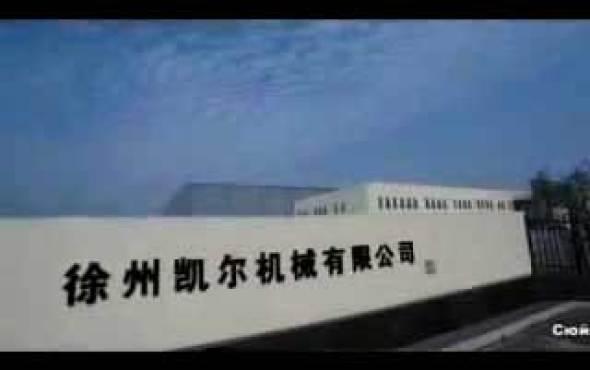 徐州凯尔机械有限公司产品介绍