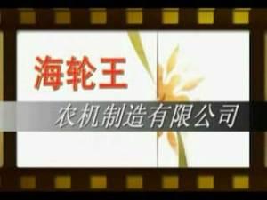 黑龙江省海轮王农机制造有限公司