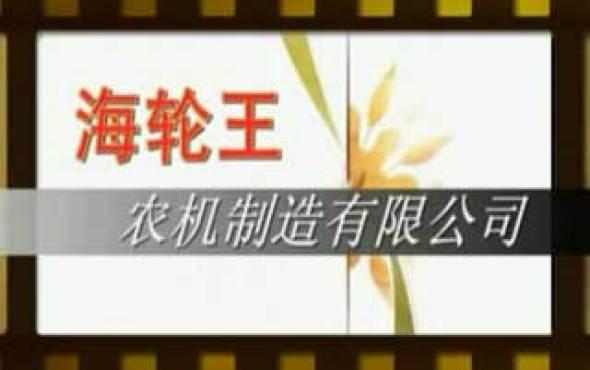 黑龍江省海輪王農機制造有限公司