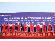 黑龙江雷沃北大荒农业装备有限公司正式投产