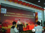 首屆現代農業水肥高效管理技術高峰論壇在京圓滿閉幕