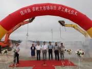 黑龙江饶河县诚信在线客服微信农机大市场项目举行开工典礼