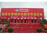 宁夏固原农资城农机超市正式开业