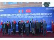 我国最大的农业装备出口项目由福田雷沃完成交付