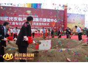 四川现代农机产业园展示展销中心开工奠基