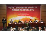 中国农机工业协会设施农业装备分会成立大会召开