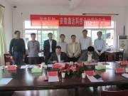 安徽鑫达动力制造有限公司与省农科院签订科技战略合作协议
