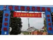 上海三久BB-18生物质能烘干现场会在如皋举行