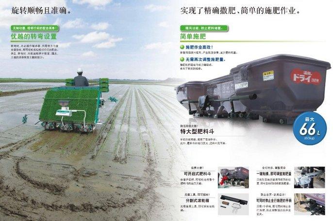 久保田WP60D高速插秧机