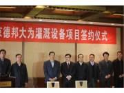 北京德邦大为节水灌溉设备项目落户天津宝坻