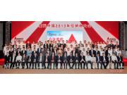 愛科中國2013年經銷商大會圓滿落幕