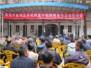 珠海市金湾区举办农机购置补贴政策宣传会