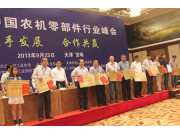 2013年中國農機零部件峰會在天津召開