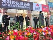 爱科中国首家授权备件服务营运中心盛大开业