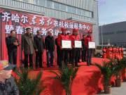 中国一拖再开先河 我国农机行业首家救援中心开张运营