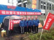 福田雷沃重工抗震救灾服务队赴雅安灾区救灾