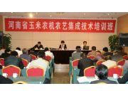 河南省玉米农机农艺集成技术培训班在郑州成功举办