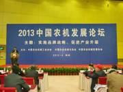 2013中国农机发展论坛:实施品牌战略 促进产业升级