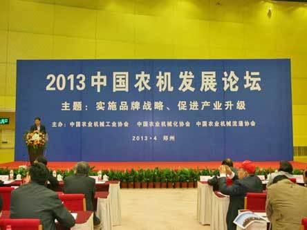 2013郑州中国农机发展论坛