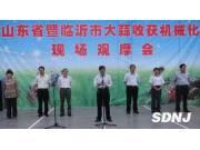 山東省舉辦大蒜收獲機械化現場觀摩會