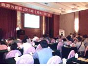 鑫源農機公司2013湖南區域營銷推廣會議勝利召開