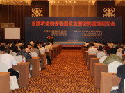 全国农业装备轻量化及新材料应用研讨会在江苏宿迁成功举办