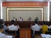 廣西召開農機部門群眾路線教育實踐活動工作會議