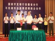 奇瑞重工与国家开发银行签订战略合作协议