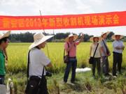 廣東江門舉行2013年新型收割機現場演示會