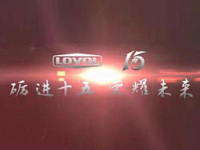 雷沃15周年宣传片