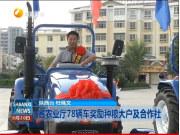 雷沃拖拉机成陕西种粮大户奖品车