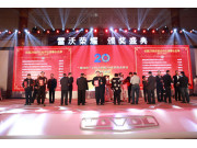 """全国""""雷沃杯""""颁奖典礼在山东济南隆重举行"""