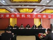 天津召开农机化工作会议 部署今年工作目标